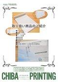 (株)千葉出版印刷パンフレット